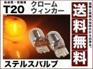 T20ピンチ部違い/ステルスバルブ/ウインカー アンバー/送料無料