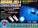 LEDインナーランプ フットランプ 20系 ヴェルファイア 2P 青