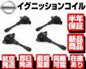 ■イグニッションコイル 4本 保証付 マーチ エルグランド ジューク ティーダ ティアナ ラフェスタ YK12 TE52 YF15 NC1 JC11 J32 P019