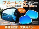 【2枚セット】 ブルーミラー マークX GRX130系 サイドミラー