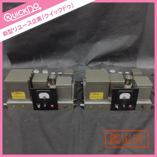 Western Electric ウエスタン エレクトリック AM 1027 管球式 モノラル パワーアンプ 2点セット 動作確認済み