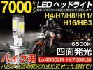 超明るい 四面発光 LEDバルブCOBチップ採用 7000lm バイク用 LEDヘッドライト H4/H7/H8/H11/H16/HB3 DC12V 1年保証