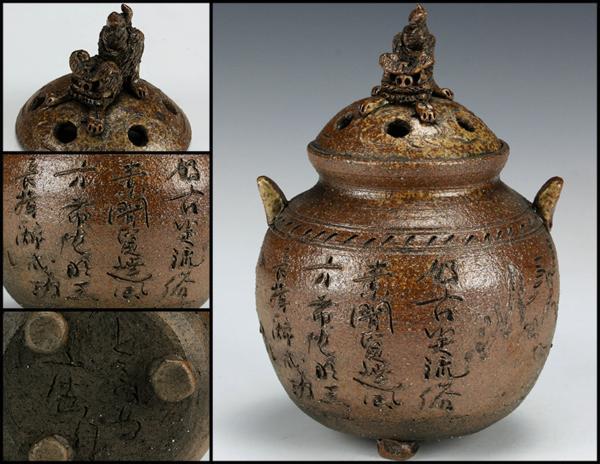 【佳香】柴山庄山 常滑焼獅子香炉 茶道具 本物保証