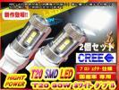 送無◇超高輝◇CREE社製 T20 LED ダブル球 ウィンカー 11T2-1