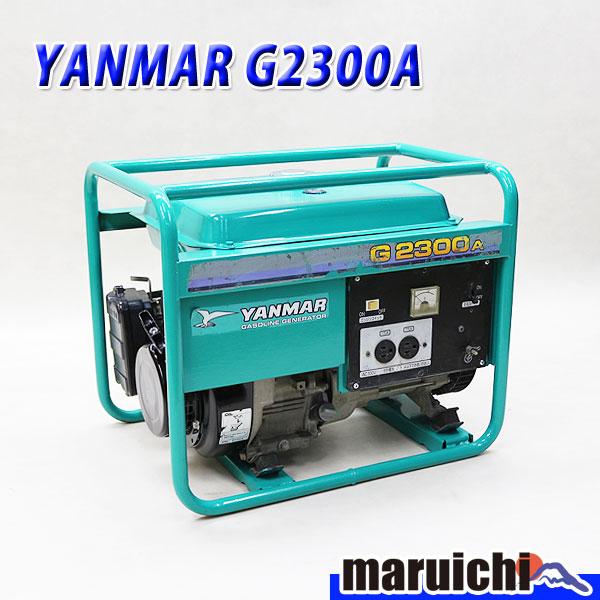 ヤンマー 発電機 □ G2300A □ 中古 □ 建設機械 □ ガソリン 2.3kva □ 防災 工事 非常用 電源 □ 7S28
