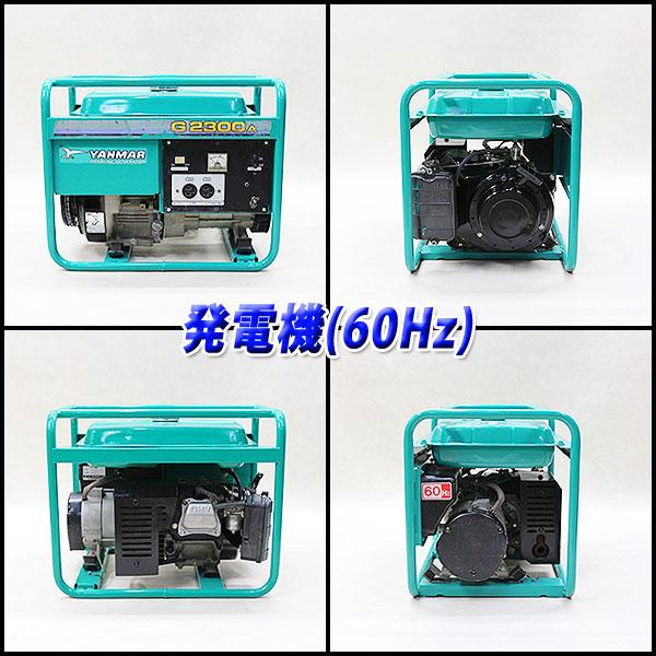 ヤンマー 発電機 □ G2300A □ 中古 □ 建設機械 □ ガソリン 2.3kva □ 防災 工事 非常用 電源 □ 7S28_画像2