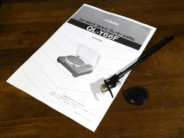 完動美品 Victor QL-Y66F フルオート レコードプレーヤー カートリッジ等付属品有 Audio Station_画像4