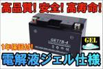 新品 ジェル バッテリー 液入り 充電済 GET7B-4 YT7B-BS GT7B-4 互換 シグナスX XC125SR TT250R YP250S マジェスティレイド デイトナ