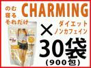 Kyпить 大量6万円相当 楽天1位 女性生活応援茶30袋 ダイエットティー訳 на Yahoo.co.jp