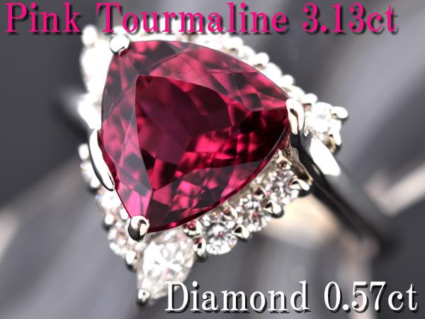 J45【BSJBJ】Pt900 天然ピンクトルマリン 3.13ct 天然ダイヤモンド0.57ct プラチナ リング 11号 中央宝石研究所 ソーティング_画像1