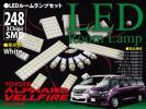売切★20アルファード/ヴェルファイア LEDルームランプ 248発SMD