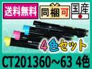 CT201360~63 4色セットC2275/C3375/C