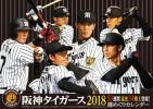★送料無料★2018年卓上 阪神タイガース 週めくりカレンダ