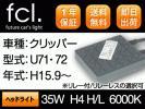 fcl. 1年保証 35W HID H4 クリッパーU71・
