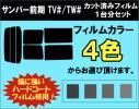 スバル サンバー前期 カット済みカーフィルム TV#/TW#