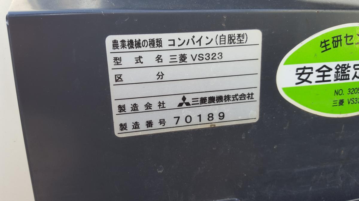 使用時間 185h 三菱 コンバイン VS323G 3条刈 レセルダ グレンタンク 23馬力_画像4