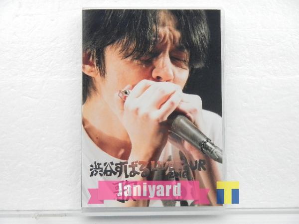渋谷すばる DVD3枚組 LIVE TOUR 2016 歌 1円