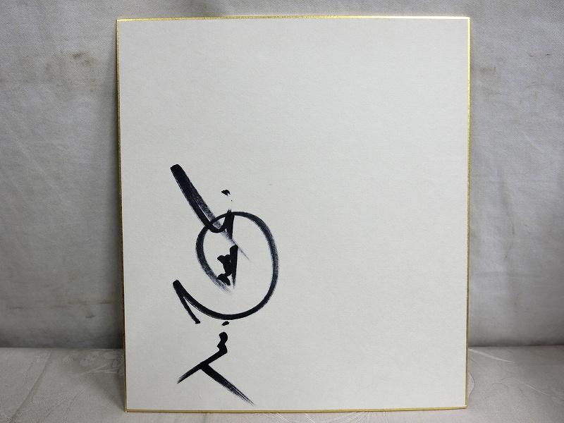 A27016 千昌夫 直筆サイン 紙本肉筆 色紙