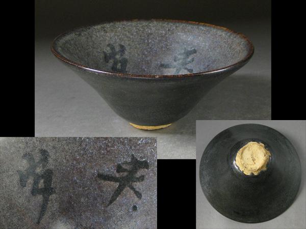 【古玄社】時代 天目釉文字文/茶碗 CJ979
