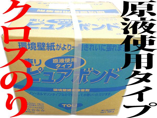 東リクロス糊 壁紙用原液使用タイプ接着剤 ピュアボンド 18kg リノベーション DIY_画像1
