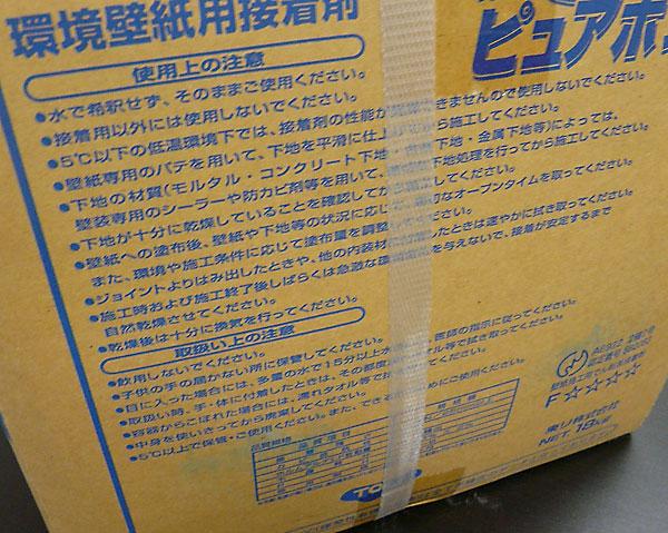 東リクロス糊 壁紙用原液使用タイプ接着剤 ピュアボンド 18kg リノベーション DIY_画像3
