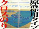 東リクロス糊 壁紙用原液使用タイプ接着剤 ピュアボンド 18kg