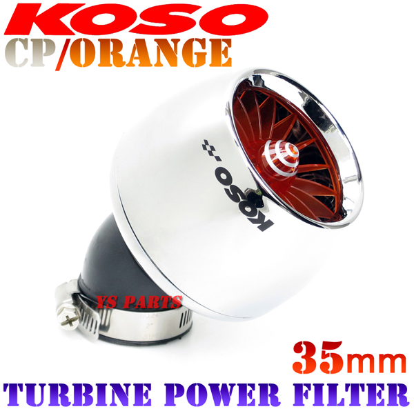 KOSOタービンフィルター35mm銀スーパーディオSRスーパーディオZX_画像1