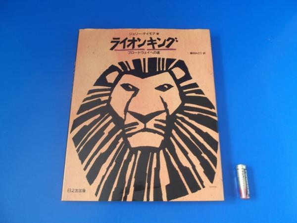★1998年 ライオンキング ジュリー・テイモア 日之出出版