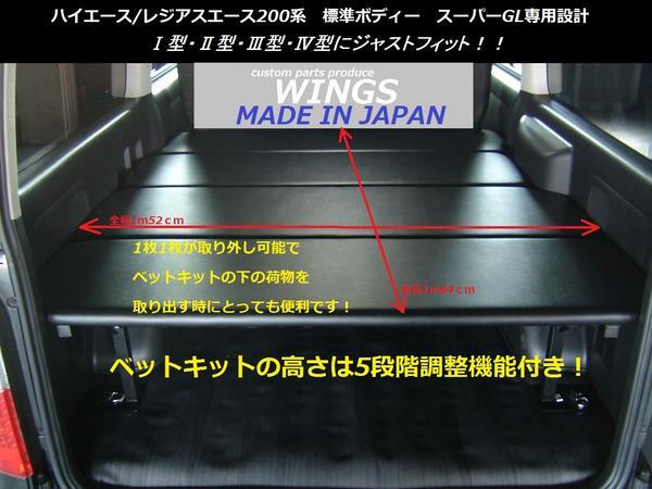 ハイエース/レジアスエース 200系 初期型~現行5型 標準ボディー(車幅)スーパーGL用 ベッドキット10mmクッション入り①