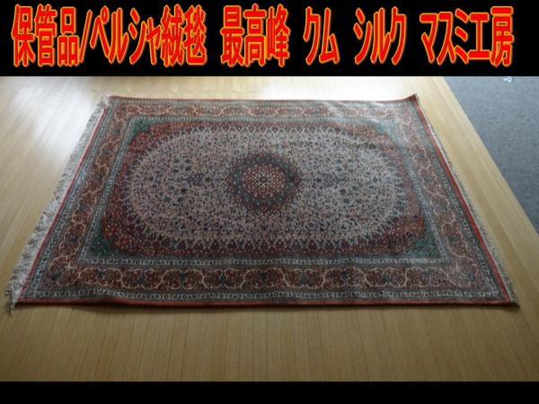 【最高級】ペルシャ絨毯 マスミ工房 クムシルク 1000万円相当_画像1