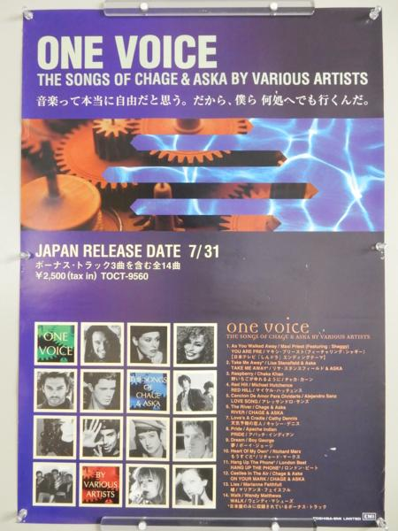 W50◆THE SONGS OF CHAGE&ASKA BY VARIOUS ARTISTS 告知ポスター '96 one voice/B2サイズ/チャゲ&飛鳥 チャゲアス◆