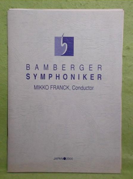 A-2【パンフ】バンベルク交響楽団 ミッコ・クランク指揮 2000