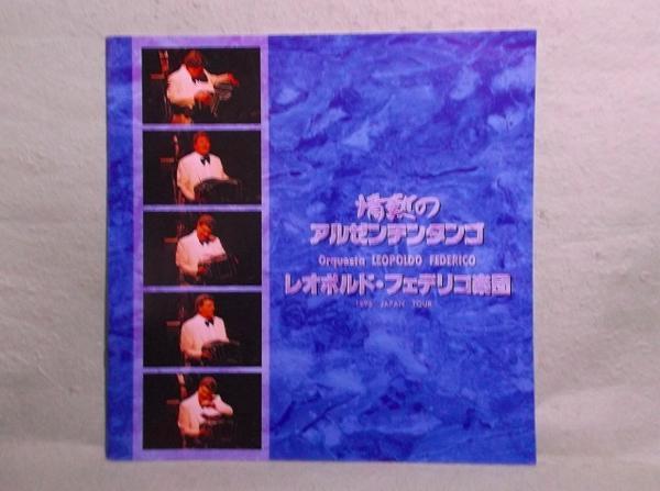 A-2【パンフ】情熱のアルゼンチンタンゴ レオポルド・フェデリコ楽団 1996