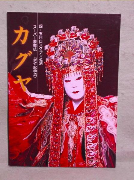 A-3【パンフ】カグヤ スーパー歌舞伎(竹取物語)