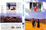 北の国から'87 初恋 田中邦衛 レンタル版 DVD