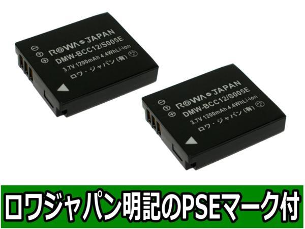評価20万●【実容量高】【2個セット】RICOH リコー DB-60 DB-65 互換 バッテリー【ロワジャパンPSEマーク付】