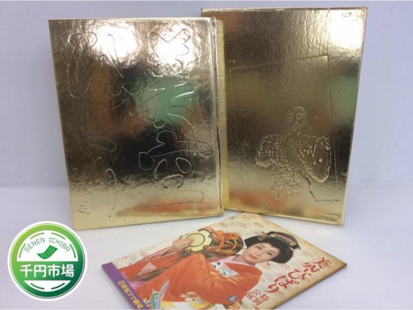 【O-0016】美空ひばり 写真集 限定3000部 新宿コマ劇場 プログラム本 セット【千円市場】