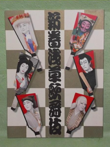A-8【パンフ】新春浅草歌舞伎 平成22年
