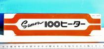 サモア 100ヒーター 金属性BFアルマイト加工で耐食性抜群箱汚⑩