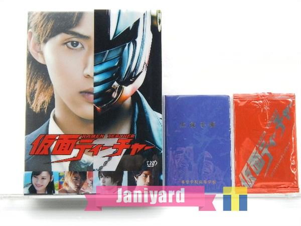 藤ヶ谷太輔 仮面ティーチャー DVD BOX 豪華版 初回限定 菊池風磨 1円