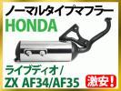 特価★HONDA ノーマルタイプマフラー ライブ【Dio/Z
