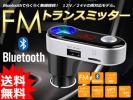 Bluetooth FMトランスミッター ワイヤレス ハンズ
