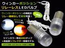 LEDウィンカーポジションキット アルト HA22/23系 白黄 2個 S25 ツインカラー リレーレス ポジション球 ウインカー ポジション