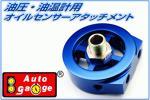オートゲージセンサー取付用パーツ オイルブロック オイルセンサーアタッチメント 3/4 UNF16 油温・油圧センサー 1/8NPT用