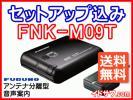 Kyпить ■送料無料■セットアップ込み ETC車載器 FNK-M09T 音声案内・アンテナ分離型 古野電気 FURUNO 新品 на Yahoo.co.jp