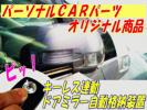 デュアリスNJ10系用ハーネス付ドアミラークローザーTYPE
