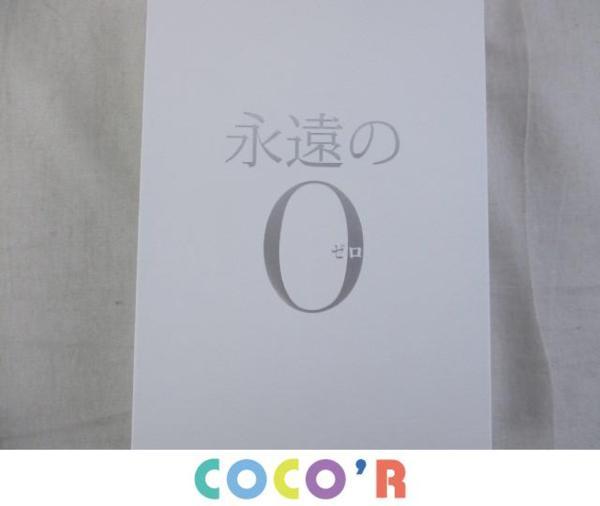 V6 岡田准一 Blu-ray 永遠の0