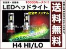 光軸 調整可能 H4 LEDヘッドライト10000ルーメンH