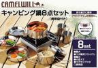 コンパクト収納,携帯袋付き/キャンピング鍋・食器8点セット