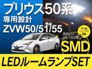 プリウス ZVW50 51 55 SMD LEDルームランプ